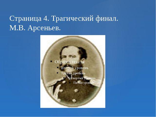 Страница 4. Трагический финал. М.В. Арсеньев.