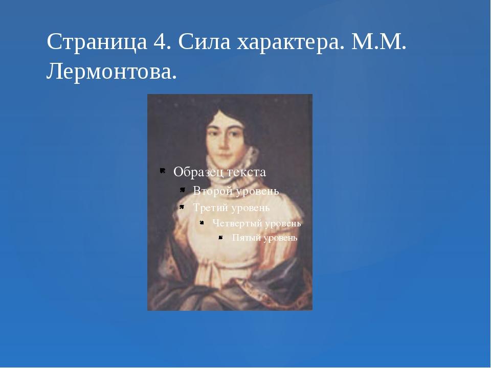 Страница 4. Сила характера. М.М. Лермонтова.