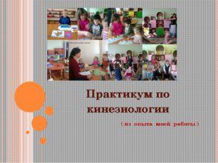 Практикум по кинезиологии ( из опыта моей работы )
