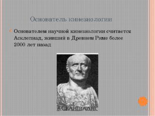 Основатель кинезиологии Основателем научной кинезиологии считается Асклепиад,