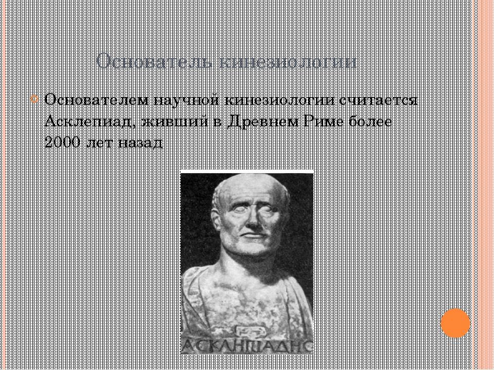 Основатель кинезиологии Основателем научной кинезиологии считается Асклепиад,...