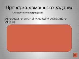 Fе элемент № 26 элемент 4- ого периода четвертый по распространенности в земн