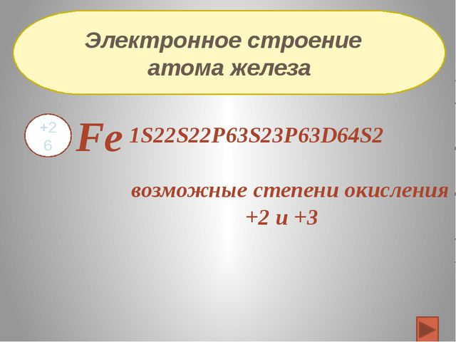 Тема урока: «ЖЕЛЕЗО. Положение в ПСХЭ. Физические и химические свойства Цель...
