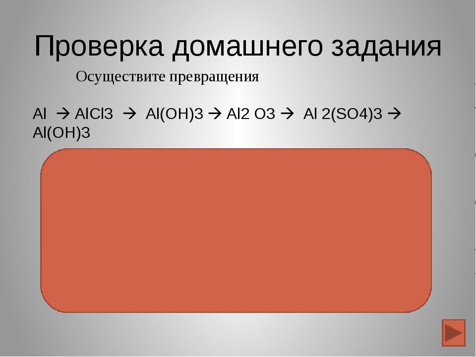 Fе элемент № 26 элемент 4- ого периода четвертый по распространенности в земн...