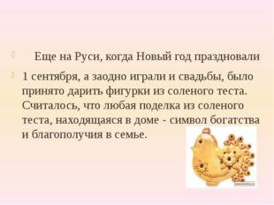 Еще на Руси, когда Новый год праздновали 1 сентября, а заодно играли и свадь