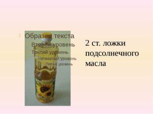 2 ст. ложки подсолнечного масла