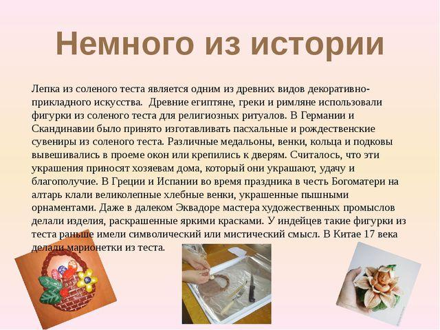 Немного из истории Лепка из соленого теста является одним из древних видов д...