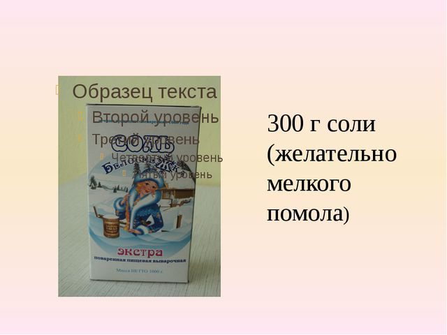 300 г соли (желательно мелкого помола)