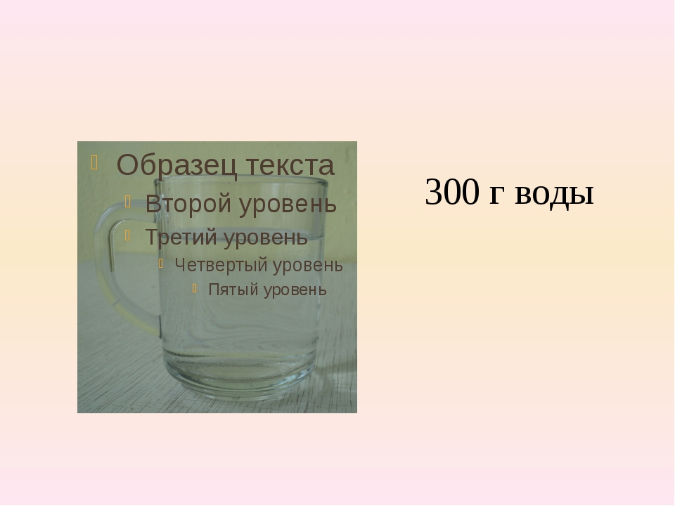 300 г воды