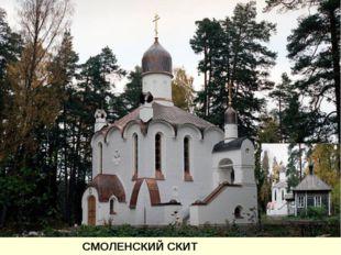 СМОЛЕНСКИЙ СКИТ