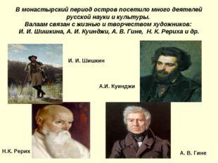 В монастырский период остров посетило много деятелей русской науки и культуры