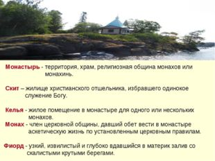 Монастырь - территория, храм, религиозная община монахов или монахинь. Скит