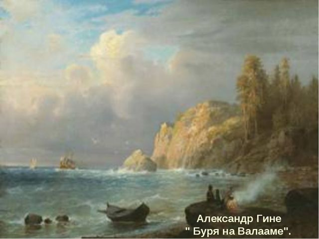 "Александр Гине "" Буря на Валааме""."