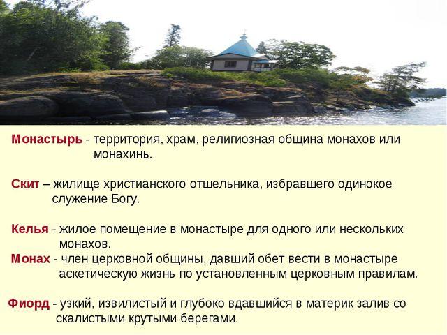 Монастырь - территория, храм, религиозная община монахов или монахинь. Скит...