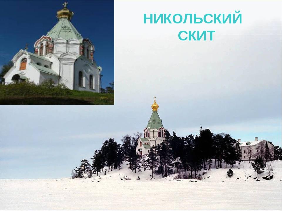 НИКОЛЬСКИЙ СКИТ