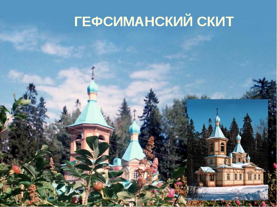 ГЕФСИМАНСКИЙ СКИТ