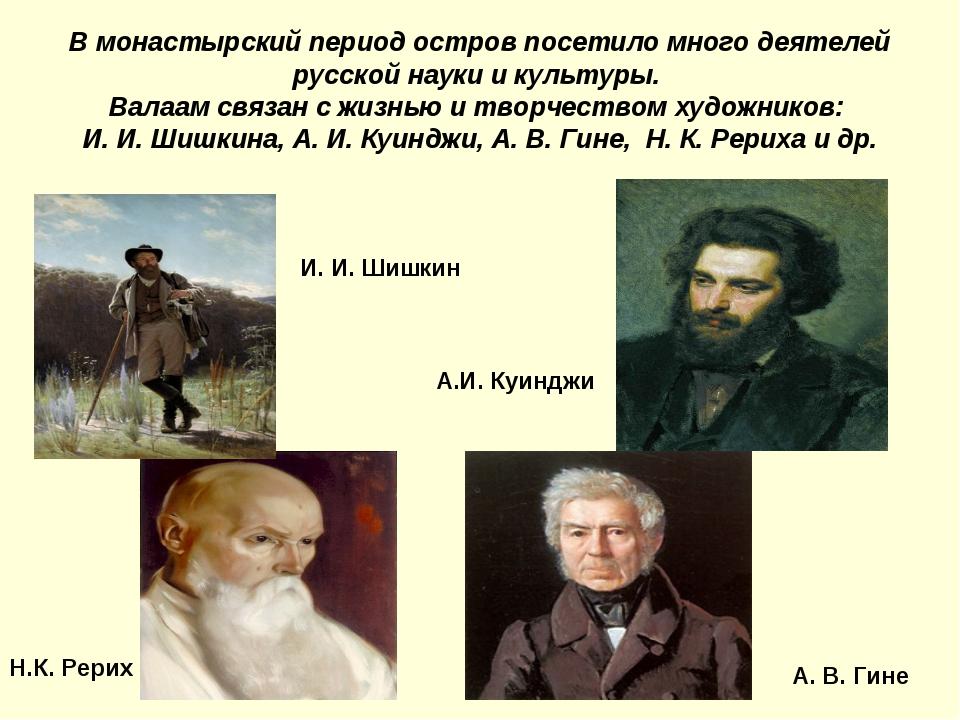 В монастырский период остров посетило много деятелей русской науки и культуры...