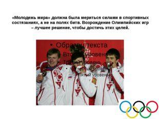 «Молодежь мира» должна была мериться силами в спортивных состязаниях, а не на