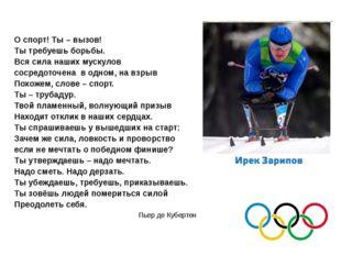 О спорт! Ты – вызов! Ты требуешь борьбы. Вся сила наших мускулов сосредоточен