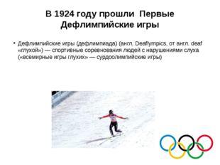В 1924 году прошли Первые Дефлимпийские игры Дефлимпийские игры (дефлимпиада)