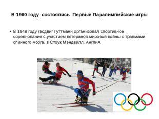 В 1960 году состоялись Первые Паралимпийские игры В 1948 году Людвиг Гуттманн