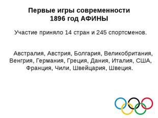 Первые игры современности 1896 год АФИНЫ Участие приняло 14 стран и 245 спорт