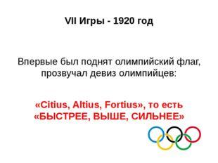 VII Игры - 1920 год Впервые был поднят олимпийский флаг, прозвучал девиз олим