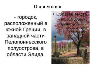 О л и м п и я - городок, расположенный в южной Греции, в западной части Пело