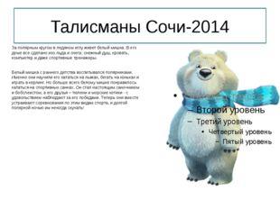 За полярным кругом в ледяном иглу живет белый мишка. В его доме все сделано и
