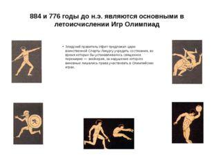 884 и 776 годы до н.э. являются основными в летоисчислении Игр Олимпиад Элидс