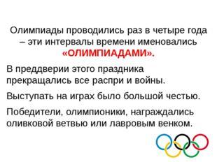 Олимпиады проводились раз в четыре года – эти интервалы времени именовались