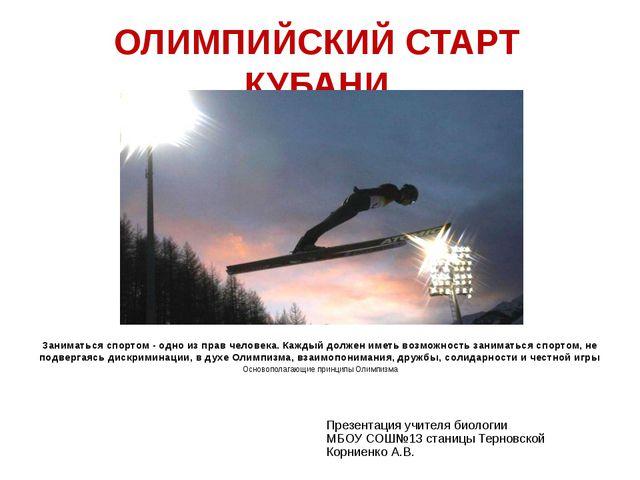 ОЛИМПИЙСКИЙ СТАРТ КУБАНИ Заниматься спортом - одно из прав человека. Каждый д...