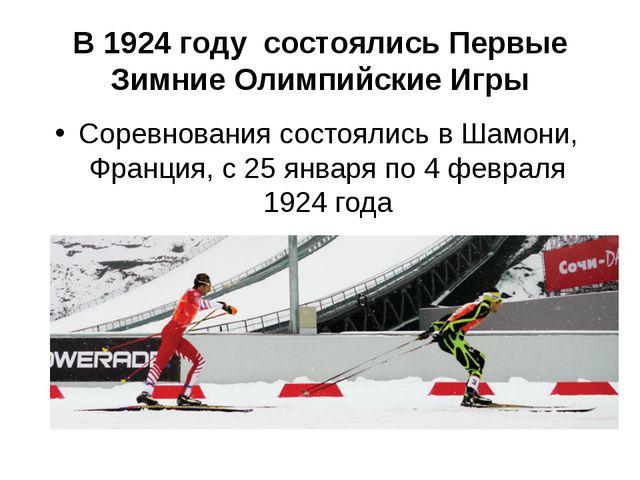 В 1924 году состоялись Первые Зимние Олимпийские Игры Соревнования состоялись...