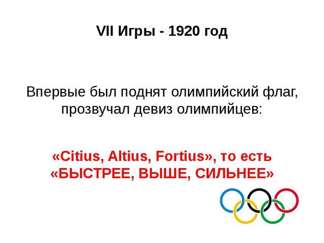VII Игры - 1920 год Впервые был поднят олимпийский флаг, прозвучал девиз олим...