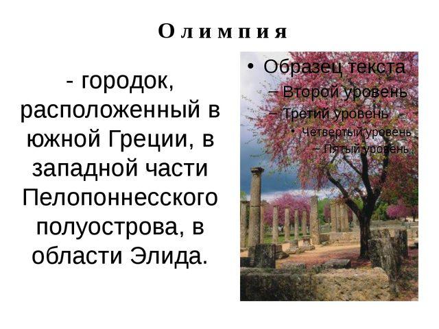 О л и м п и я - городок, расположенный в южной Греции, в западной части Пело...