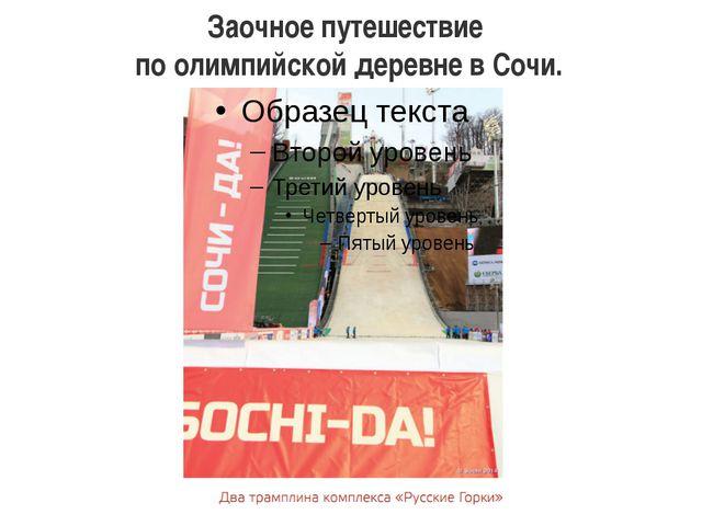Заочное путешествие по олимпийской деревне в Сочи.