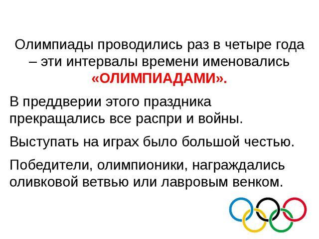 Олимпиады проводились раз в четыре года – эти интервалы времени именовались...