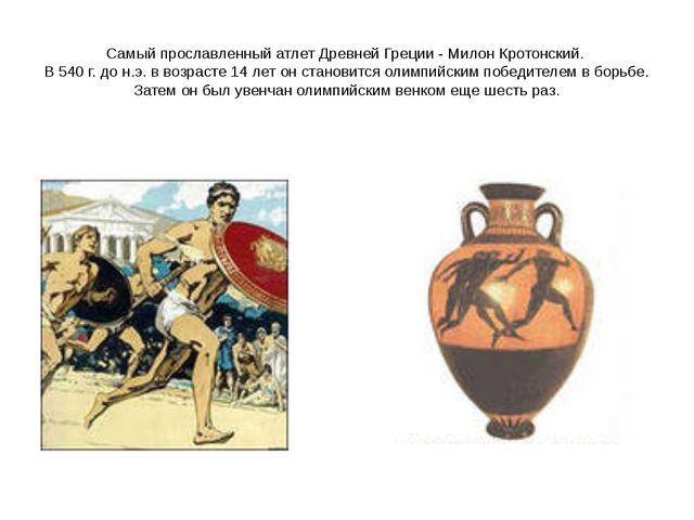Самый прославленный атлет Древней Греции - Милон Кротонский. В 540 г. до н.э....