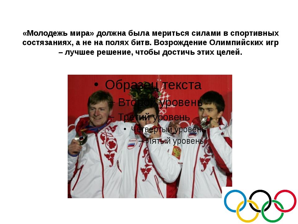 «Молодежь мира» должна была мериться силами в спортивных состязаниях, а не на...