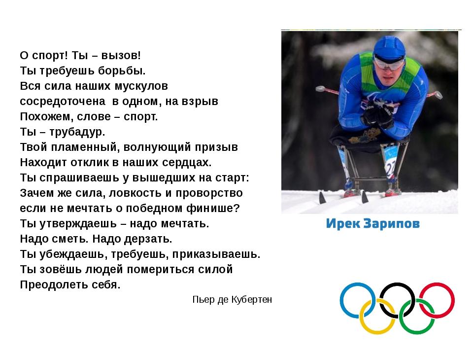 О спорт! Ты – вызов! Ты требуешь борьбы. Вся сила наших мускулов сосредоточен...