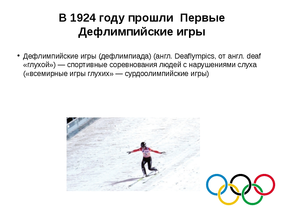 В 1924 году прошли Первые Дефлимпийские игры Дефлимпийские игры (дефлимпиада)...