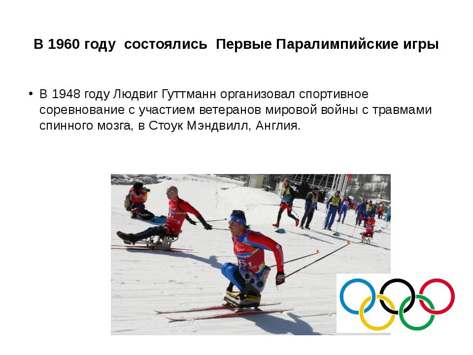 В 1960 году состоялись Первые Паралимпийские игры В 1948 году Людвиг Гуттманн...