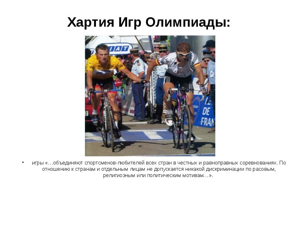 игры «…объединяют спортсменов-любителей всех стран в честных и равноправных с...