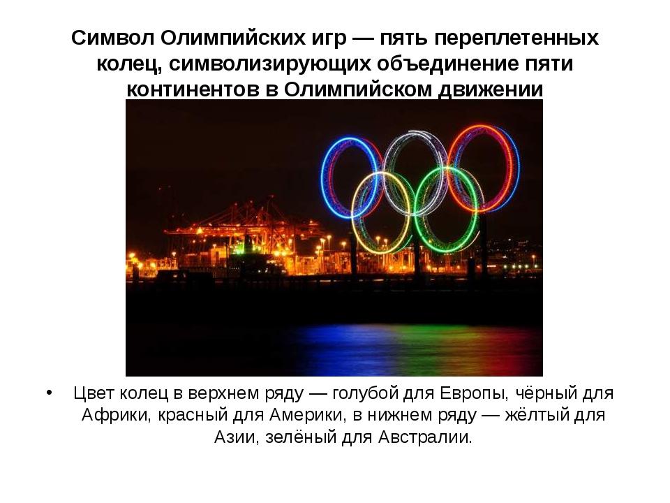 Символ Олимпийских игр — пять переплетенных колец, символизирующих объединени...