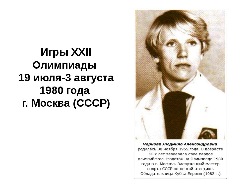 Игры XXII Олимпиады 19 июля-3 августа 1980 года г. Москва (СССР)