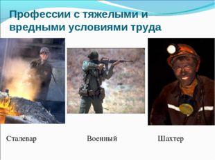 Профессии с тяжелыми и вредными условиями труда Сталевар Военный Шахтер