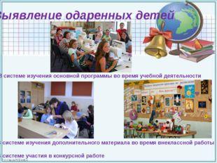 Выявление одаренных детей 1. В системе изучения основной программы во время