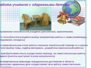 Работа учителя с одаренными детьми Выявление способностей учащихся (умственн
