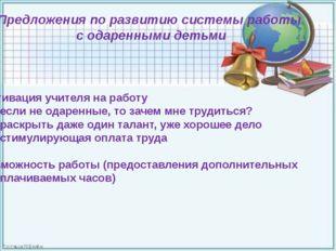 Предложения по развитию системы работы с одаренными детьми 1. Мотивация учит