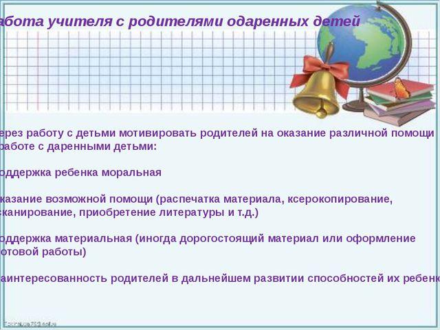 Работа учителя с родителями одаренных детей Через работу с детьми мотивирова...